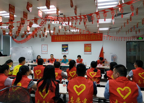 平安普惠湛江分公司 志愿服务小分队授旗仪