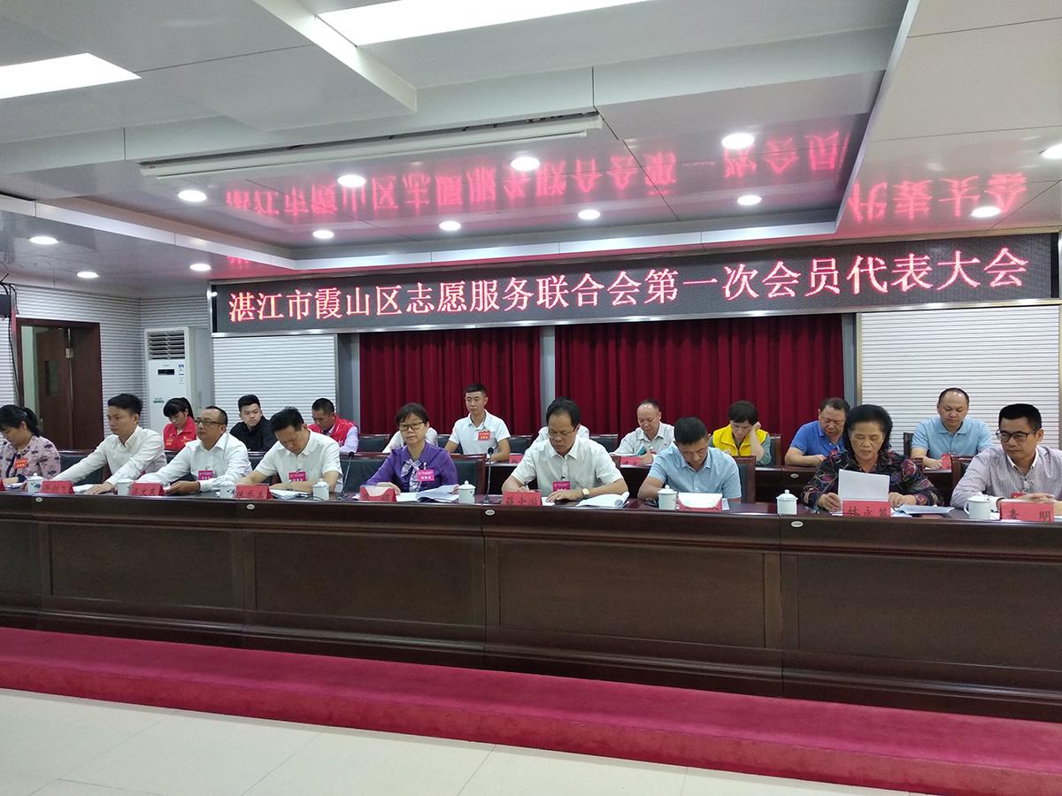 霞山区志愿服务联合会第一次会员大会圆满召
