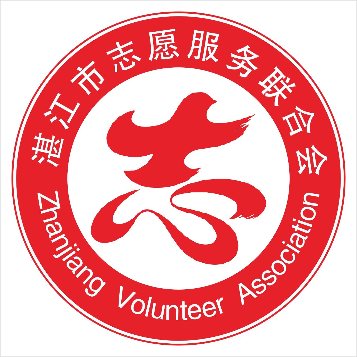 关于开展2019年最佳志愿服务组织、最佳志愿