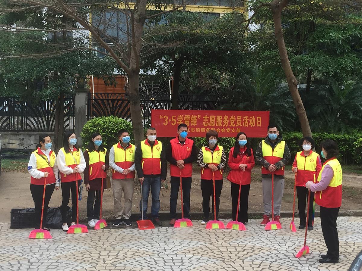 """湛江市志愿服务联合会党支部""""3.5学雷锋"""""""