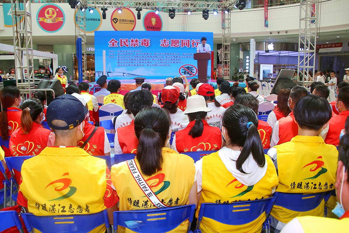 """""""全民禁毒·志愿同行""""湛江市志愿者禁毒宣"""
