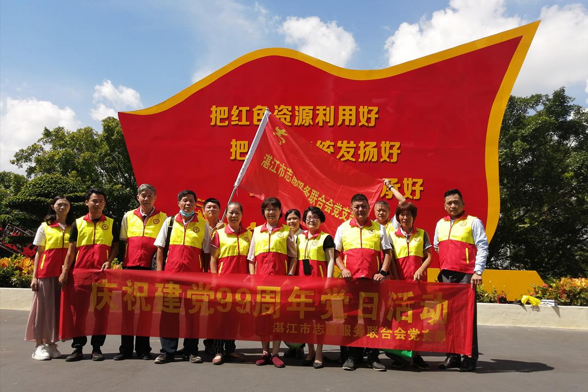 湛江市志愿服务联合会党支部开展庆祝建党9