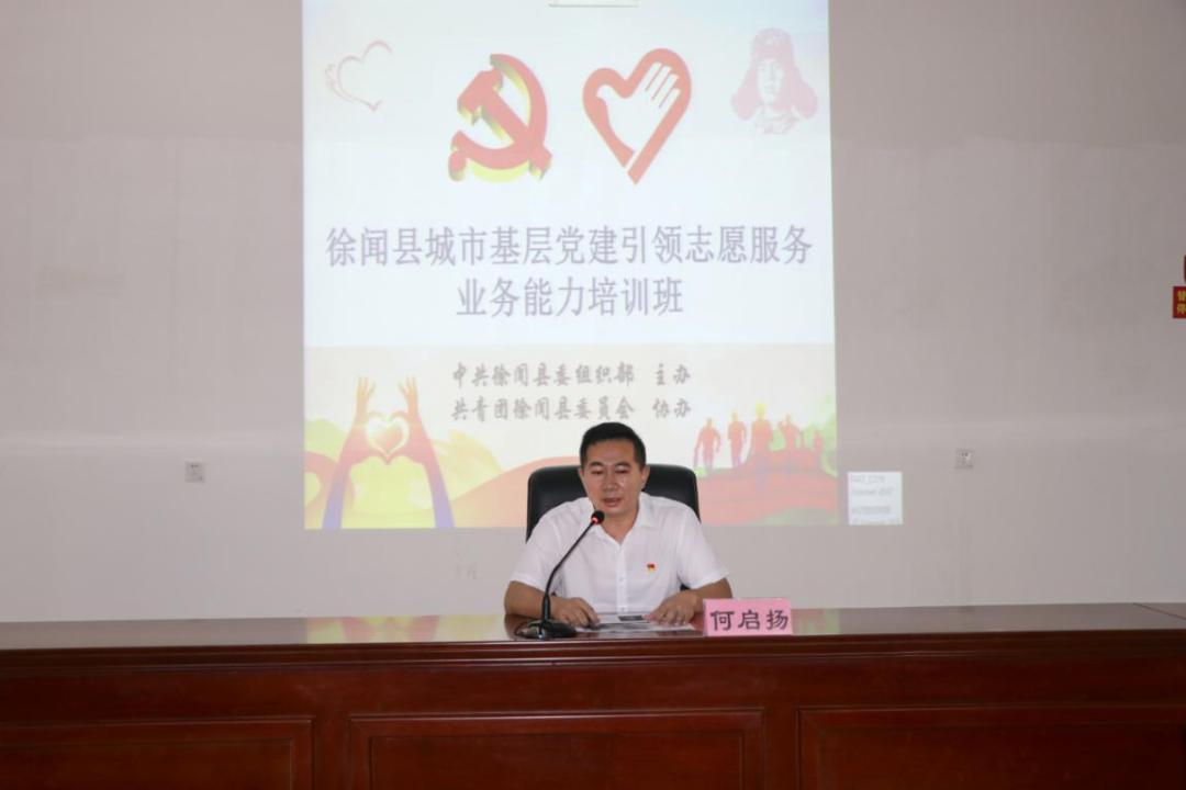 徐闻县举办城市基层党建引领志愿服务业务能