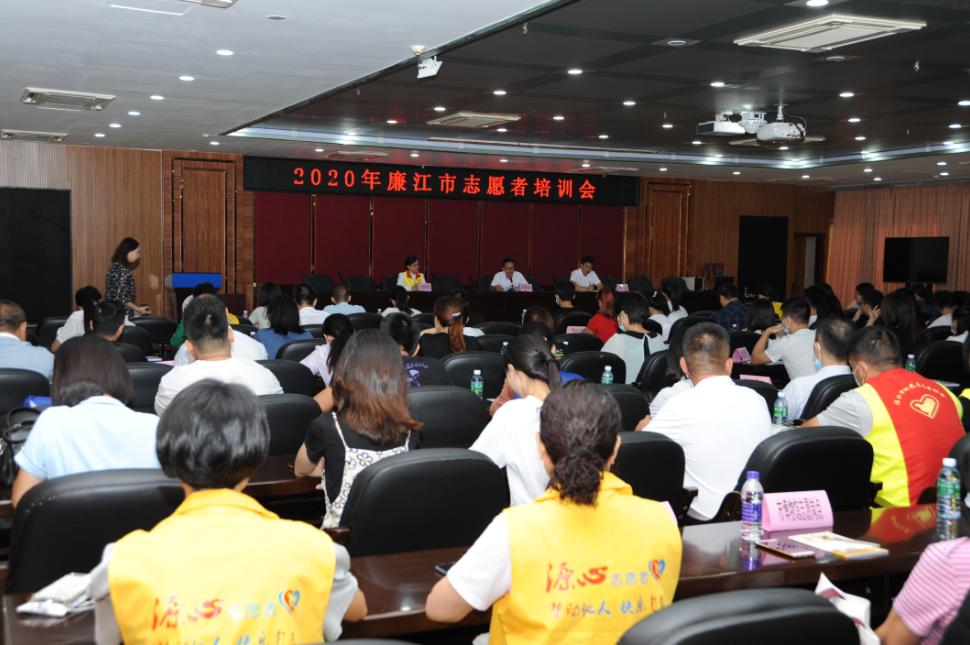 2020年廉江市志愿者培训会