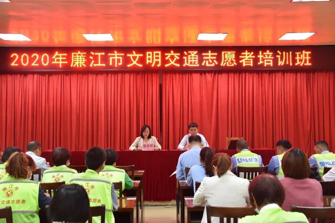 团廉江市委举行2020年廉江市文明交通志愿者