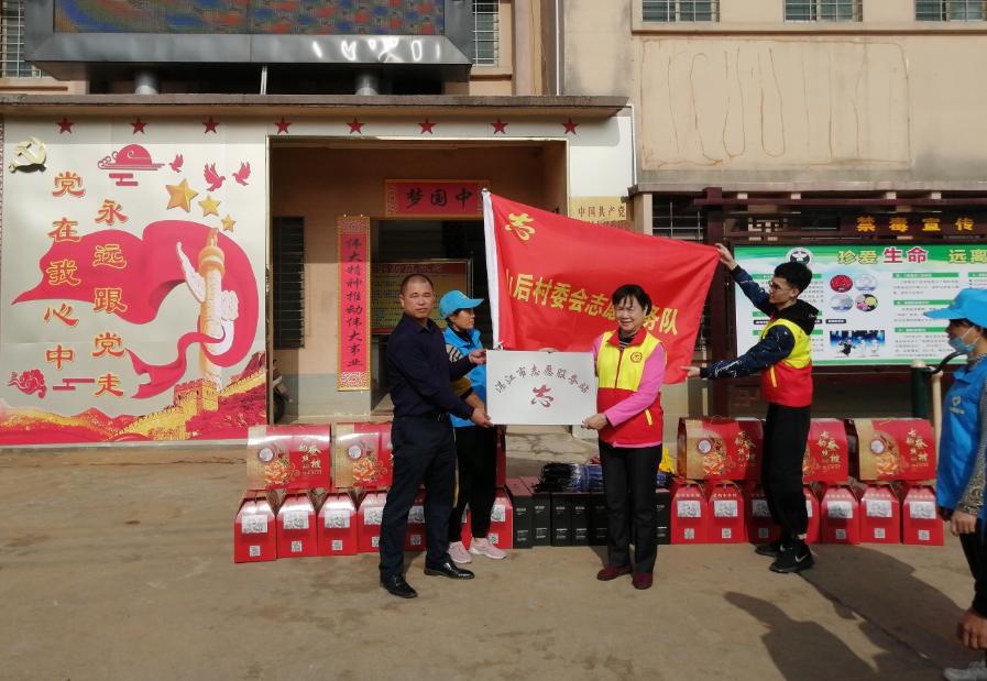 山后村志愿服务站授牌授旗仪式