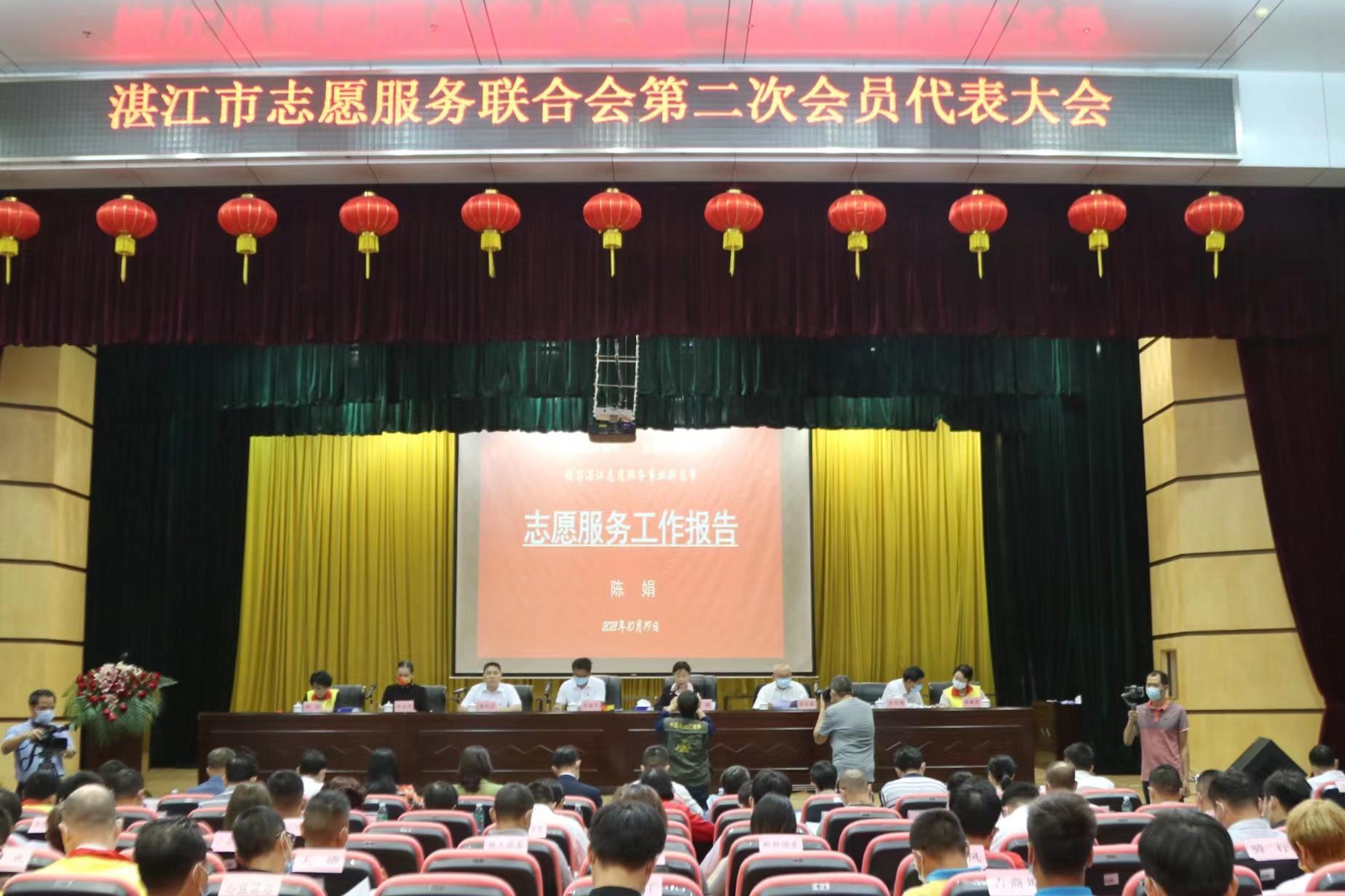 湛江市志愿服务联合会第二次会员代表大会举